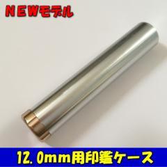【NEWモデル!!】ジュラルミン削り出し印鑑ケース 12.0mm用 ボディ:シルバー/キャップ:ゴールド
