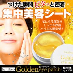 新発売!!気になるシミ・シワたった10分で思い通り♪極上のエイジングケア☆特殊美容マスク【ゴールデンアイパッチ】