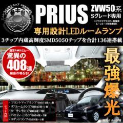 保証付 車種専用 SMD LED ルームランプセット プリウス ZVW50系Sグレード対応 3チップ内蔵SMD136連搭載 ホワイト発光 エムトラ