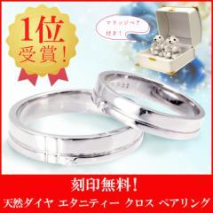 ペアリング ダイヤモンド エタニティー クロス ペア リング 指輪 マリッジ ベア くま ギフト カップル 送料無料