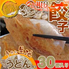 【冷凍】手作り純生餃子30個入り (12時までの御注文で当日発送、土日祝を除く)(惣菜) 焼くだけ