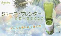 【送料無料】Vegetable ジュースブレンダー GD-B602C ボトル2個付き ベジタブル