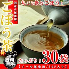 国産ごぼう茶 2.5g×30P(ティーパック)/送料無料/美容茶/国産/お茶/無農薬/訳あり