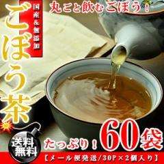 国産ごぼう茶 お徳用 60袋(30袋×2個入り)送料無料/美容茶/国産/お茶/無農薬/訳あり