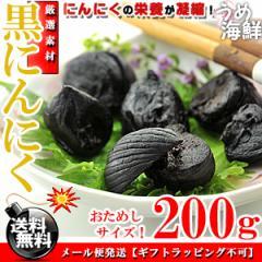 長期熟成で栄養満点!国産 熟成 黒にんにく お徳用 200g(100g×2個入り)【送料無料】にんにく