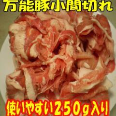★万能豚小間250g320円BBQ/アウトレッ/ト業務用/焼肉/豚バラ/ステーキ/角煮