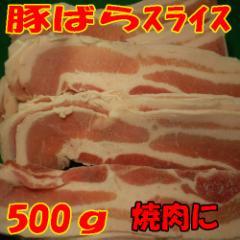 ★豚ばらスライス500g660円BBQ/アウトレッ/ト業務用/焼肉/豚バラ/ステーキ/角煮/おつまみ/お惣菜/おかず
