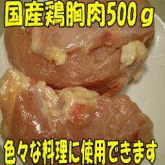 ★国産鶏胸肉500g390円/激安/業務用/BBQ/訳あり/とりにく/むねにく