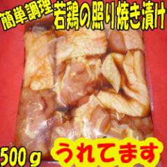 鶏もも照り焼き漬け500g590円BBQ/訳あり/業務用/焼肉/ももにく/ステーキ/簡単調理/チキン/鶏肉/お惣菜/保存食