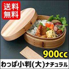 【送料無料】曲げわっぱ 小判弁当箱(大) ナチュラル 001-266