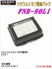 ヤエス FNB-80LI FNB80LI リチウムイオン電池パック VX-5,VX-6,VX-7対応