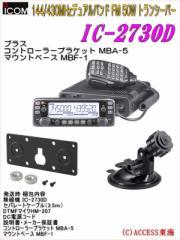 【送料無料】アイコム IC-2730D (IC2730D) 144/430MHz FMデュアルバンダー モービル機  50Wモデル MBA-5-MBF-1せっとで42800円