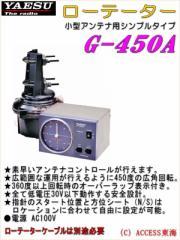 【送料無料】 YAESU ヤエス G-450A G450A 小型アンテナ用シンプルタイプ ローテーター