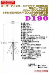 【送料無料】第一電波工業 DIAMOND D190 D-190 スーパーディスコーンアンテナ(固定局用) 同軸ケーブル付き 100〜1500MHz受信