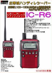【送料無料 新色】 アイコム IC-R6 ICR6 メタリッ...
