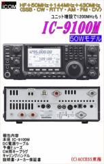 【送料無料】アイコム IC-9100M IC9100M HF+50MHz+144MHz+430MHz 〈SSB・CW・RTTY・AM・FM・DV〉 50Wモデルトランシーバー