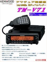 【送料無料】 ケンウッド TM-V71 TMV71 144/430MHz FMデュアルバンダー