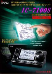 【送料無料】 アイコム IC-7100S IC7100S HF+50MHz+144MHz+430MHzトランシーバー 10Wモデル