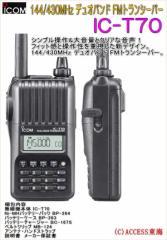 【送料無料】アイコム IC-T70 ICT70 144/430MHz デュオバンド FMトランシーバー