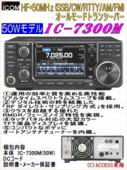 【送料無料 人気HF機】 アイコム IC-7300M IC7300M 50Wモデル  HF+50MHz(SSB/CW/RTTY/AM/FM) トランシーバー