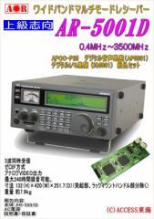【日本国内送料無料】 AOR AR-5001D  AR5001D 広帯域受信機 AP5001+ IQ5001 デジタルI/Q基板組込セット