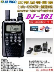 【送料無料】 アルインコ DJ-X81 DJX81 0.1から1300MHz 広帯域受信機 全国メモリー版