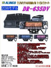 【送料無料】 アルインコ DR-635DV DR635DV デュアルバンド144/430MHz FM モービルトランシーバー20W