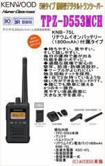 【送料無料】 ケンウッド  TPZ-D553MCH ハイパーデミトス デジタル30ch+上空用5チャンネルの受信 資格不要 登録局