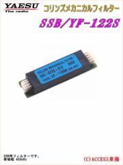 ヤエス  SSB / YF-122S  YF122S コリンズメカニカルフィルター