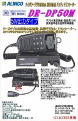 【送料無料】ALINCO アルインコ DR-DP50M DRDP50M 5W ハイパワーデジタル30ch (351MHz) トランシーバー(車載機)