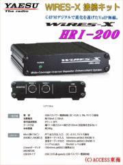 【送料無料】ヤエス HRI-200  HRI200 WIRES-X接続キット ワイヤーズ接続キット