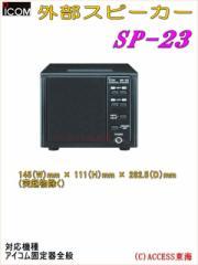 【送料無料】 アイコム SP-23 SP23 外部スピーカー アイコム固定機シリーズに対応