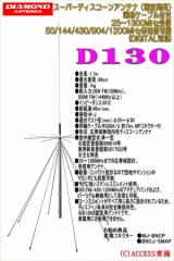 【送料無料】第一電波工業 DIAMOND D130 D-130 スーパーディスコーンアンテナ(固定局用) 同軸ケーブル付き 25〜1300MHz受信