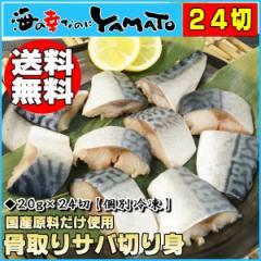 【送料無料】骨取りサバの切り身20g×たっぷり24切れ※個別冷凍さば/鯖/魚/つまみ/お手軽