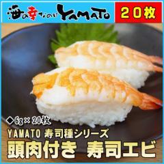頭肉付き 寿司エビ 6g x 20枚 鮮度が良いエビだからできる頭肉付きカット 海老 えび
