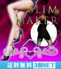【送料無料★3個セット】SLIM MAKER/補正インナー 着圧 ダイエット 美容 スリム ダイエットサポート ウエスト シェイプアップ
