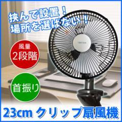 【送料無料】クリップ扇風機 CI-235 挟んで簡単に設置できるクリップ式 TEKNOS (テクノス) 23cm羽根 ブラック 黒