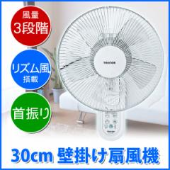 壁掛け扇風機 TEKNOS 30cm羽根 リモコン 壁かけ 扇風機 KI-W279R ホワイト 省スペース リズム風