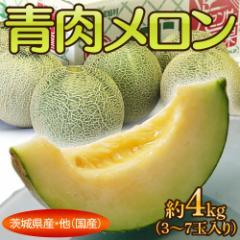 《送料無料》茨城県産・他『青肉メロン』3〜7玉 約4kg ※常温 ○