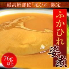 《送料無料》日本橋・古樹軒謹製「ふかひれ(尾びれ)姿煮」 76g以上 常温 ○