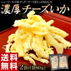 《送料無料》北海道産 『チーズいか』2袋(80g×2袋) 【メール便】【代引き不可】【複数注文不可】 ○