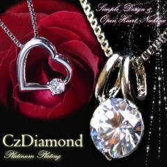 【2点セット】レディース ネックレス CZダイヤモンド 2爪デザイン&オープンハート ベネチアチェーン【メール便限定】【送料無料】