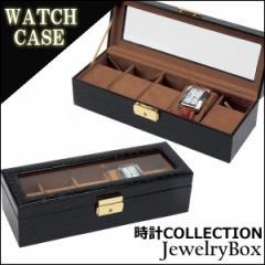 時計コレクションボックス【5本収納】クロコ調 腕時計 ジュエリーケース ジュエリーボックス 時計ケース【送料無料】