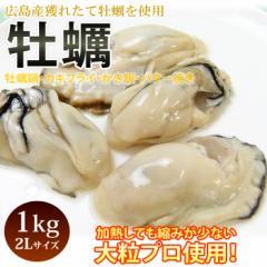 送料無料 プロ御用達大粒2Lサイズ生冷剥き牡蠣(広島産)たっぷり1kg入り(25〜35粒)