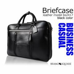 牛床革製 ビジネスバッグ メンズ ブリーフケース 2WAY ショルダーバッグ A4書類収納可 BS-2417BK 送料無料※沖縄以外