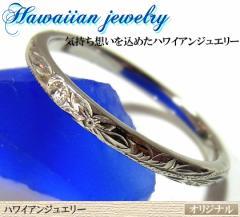 送料無料 刻印可能 ハワイアンジュエリー リング 指輪 メンズ レディース ユニセックス スチールシルバー ステンレス/grs8502