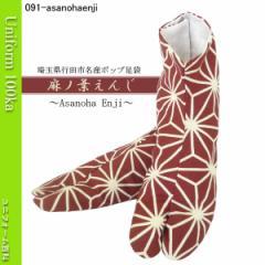 [武蔵野ユニフォーム]【ポップ足袋 女性向 あさのはエンジ】 柄足袋