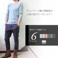 杢カラー7分袖Tシャツ [メンズ] (z43) [メール便OK] 105144