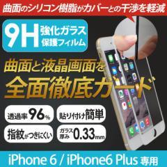 【送料無料】iPhone7 iPhone7Plus iPhone6S/6 iPhone6S Plus/6 Plus ガラス 全面 曲面シリコン樹脂 ガラスフィルム 日本製 AIGF-SL