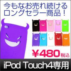 【ロングセラー商品】ipod touch ケース 第4世代 シリコン 大人気の悪魔(デビル)柄!